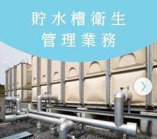 貯水槽衛生管理業務