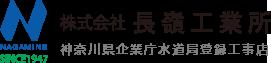 長嶺工業所